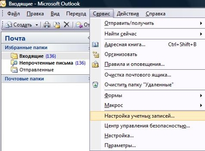 Настройки в Outlook