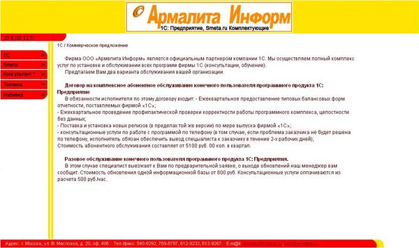 Армалита �нформ