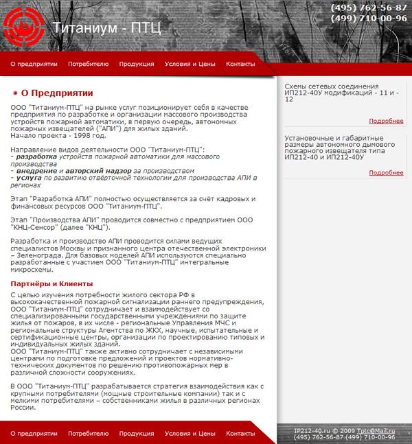 Титаниум - ПТЦ